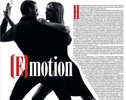 Деловый ведомости: мир танца